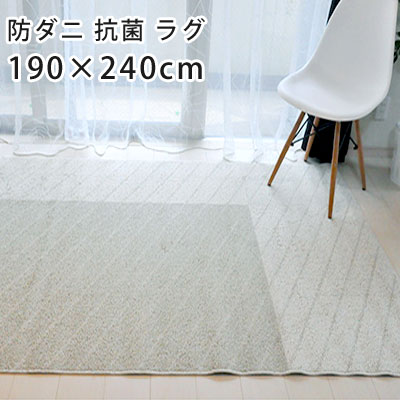 自然素材にこだわった自然日和シリーズのラグマット 麻混で涼しげで通気性の良いラグに。防ダニ・抗菌・ウォッシャブルで清潔。ラグ ラグマット カーペット 絨毯 洗える リネン グリーン 夏 夏用 サマーラグ おしゃれ 北欧 ナチュラル neore / スタンシア 190×240cm