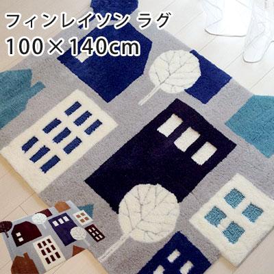 北欧フィンランド生まれの【Finlayson(フィンレイソン)】北欧の町並みを思わせるあたたかみのあるデザイン。ラグ ラグマット カーペット 絨毯 洗える 滑りにくい モダン ナチュラル リビング neore / TALOT(タロット) ラグマット 100×140cm