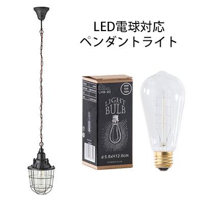 ライト ペンダントライト 電球 電気 照明 照明器具 1灯 おしゃれ 天井 スチール シンプル 電球付き LED電球対応可能 送料無料 北欧 neore / LHT-716