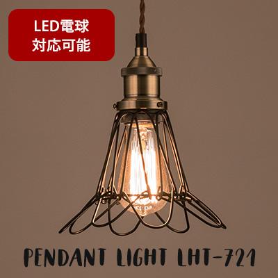 ライト ペンダントライト 電球 電気 照明 照明器具 1灯 おしゃれ 天井 アルミ スチール シンプル 電球付き LED電球対応可能 送料無料 北欧 neore / LHT-721