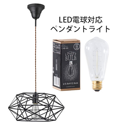 ライト ペンダントライト 電球 電気 照明 照明器具 1灯 おしゃれ 天井 スチール シンプル 電球付き LED電球対応可能 送料無料 北欧 neore / LHT-726