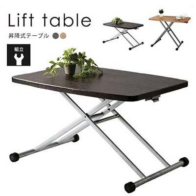 リフトテーブル 高さ調節テーブル センターテーブル ローテーブル コーヒーテーブル カフェテーブル木製テーブル リフティング 北欧 作業台 昇降式テーブル 折りたたみ 送料無料 家具 neore / MIP-36