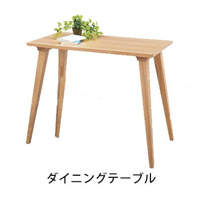テーブル ダイニングテーブル センター テーブル 幅90cm 机 コーヒーテーブル リビング ダイニング デスク 北欧 送料無料 NEOA-183 neore / Bambi(バンビ) CL-787T