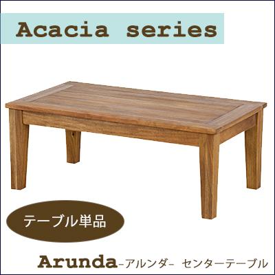 テーブル センターテーブル ローテーブル neoa-303[NX-701]Acacia series/Arunda センターテーブル 木製 机 北欧 アカシア 90cm幅 リビング モダン ナチュラル neore