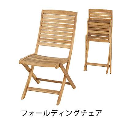 チェア 椅子 アウトドア neoa-298 折りたたみチェア イス 折りたたみ キャンプ 木製 アカシア ガーデンファニチャー 庭 北欧 neore / Acacia series Nino [NX-801]