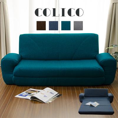 ソファ 二人掛け 2人掛け おしゃれ 日本製 フロアソファ リクライニング ベッド ウレタン ブルー 北欧 送料無料 neore / COLICO ソファベッド