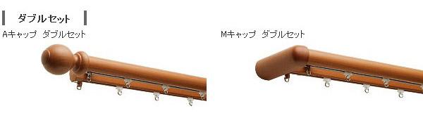 【カーテンレール】【TOSO】レガート【ダブル(天井付) メタルMセット 200cm】 neore