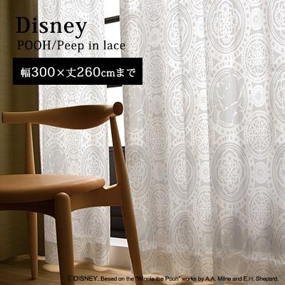 【Disney HOME Series】カーテン レース オーダー 1.5倍ヒダ ウォッシャブル ディズニー 日本製【Disneyzone】 neore / 【プー ピープインレース】イージーオーダー レースカーテン【幅201~300×丈1~260cm】