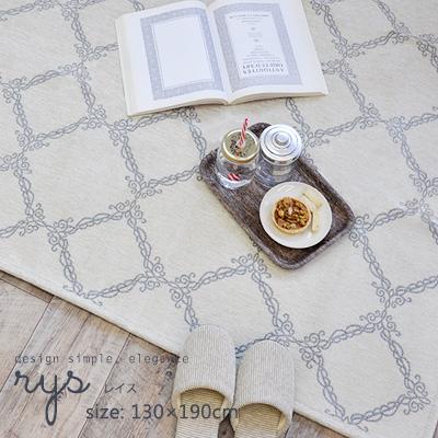 ラグ ラグマット 絨毯 カーペット マット ゴブランシェニール 上品 エレガンス おしゃれ 滑りにくい 送料無料 neore / レイス 130×190cm