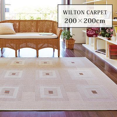 ラグ ラグマット カーペット 絨毯 じゅうたん ウィルトン 綿混 おしゃれ 北欧 ベルギー製 洗える neore / レインボー 200×200cm