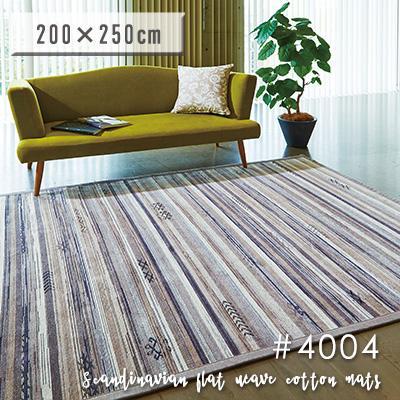 ラグ ラグマット カーペット 絨毯 じゅうたん スカンディナ #4004/200×250cm 綿混 おしゃれ 北欧 エストニア製 洗える neore