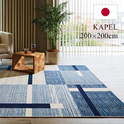 ラグ ラグマット カーペット 絨毯 じゅうたん モケット 天然キトサン 日本製 おしゃれ 床暖房対応 抗菌 防臭 コンパクト 軽量 送料無料 neore / カペル 200×200cm