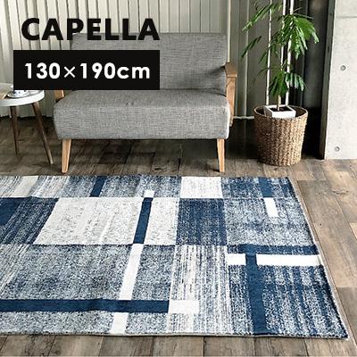 ラグ ラグマット カーペット 絨毯 マット 洗える おしゃれ モダン シンプル リビング ゴブラン 送料無料 ラッキーシール対応 neore / カペラ 130×190cm