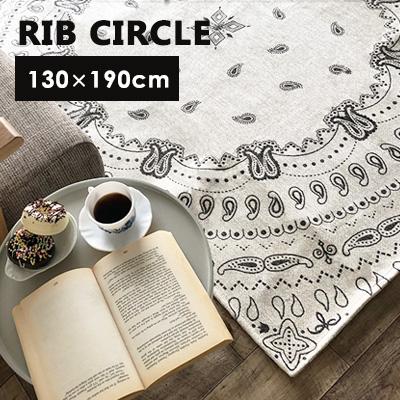 ラグ ラグマット カーペット 絨毯 マット 洗える おしゃれ バンダナ柄 ネイティブ グレー リビング ゴブラン 送料無料 neore / リブサークル 130×190cm