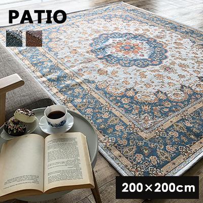 パテオ 200×200cm ラグ ラグマット マット カーペット 絨毯 おしゃれ ゴブラン 洗える シェニール 洋室 シンプル 北欧 ブラウン ブルー 送料無料 neore