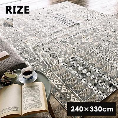 リゼ 240×330cm ラグ ラグマット マット カーペット 絨毯 防炎 モケット おしゃれ 洗える 日本製 国産 抗菌防臭 床暖房対応 送料無料 neore