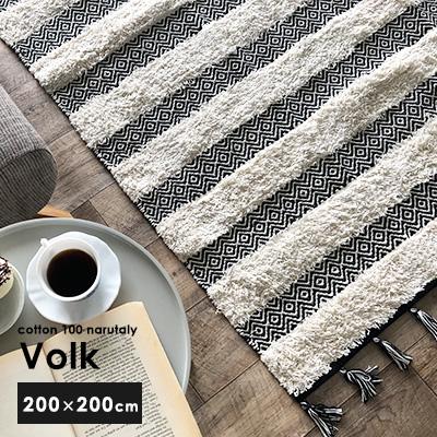 ラグ ラグマット マット カーペット 絨毯 おしゃれ シャギー 洗える 綿 洋室 シンプル フリンジ 北欧 ネイティブ 送料無料 neore / フォルク 200×200cm