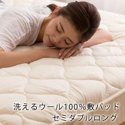 敷きパット 敷パッド 敷パット ベッドパッド ベット パット 日本製 消臭 吸湿 セミダブルロング (120×210cm) 120×210 吸湿性 保湿性 夏 通年 ウォッシャブル neore / 洗える ウール 100% 敷パッド セミダブルロングサイズ