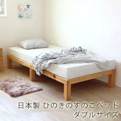【日本製】ひのき すのこベッド ダブル すのこ ひのき ベッド ベット 檜 木製 送料無料 シンプル 和 ジャパニーズ ナチュラル 送料無料 neore / ひのきのすのこベッド ダブルサイズ(140×200×30cm)