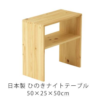 【日本製】ひのき ナイトテーブル ベッドサイド テーブル サイドテーブル ひのき ベッド ベット 檜 木製 送料無料 シンプル 和 ジャパニーズ ナチュラル 送料無料 neore / ひのきのナイトテーブル フリーサイズ(50×25×50cm)