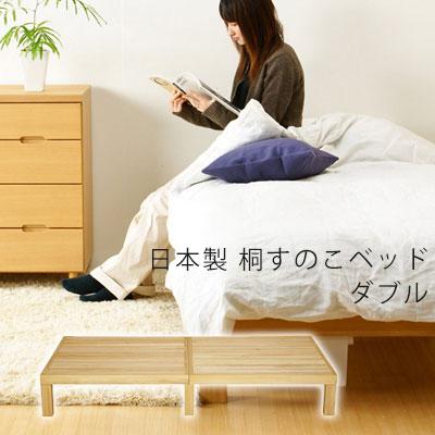 すのこ 桐 ベッド ベット きり 木製 ダブル 送料無料 シンプル 和 ジャパニーズ ナチュラル お買い物マラソン 送料無料 neore / 日本製 桐のすのこベッド ダブルサイズ(140×200×30cm)