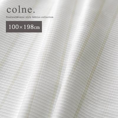 無料生地サンプルあり ナチュラル ベーシック デザインカーテン スリットを入れたレースです。シンプルでおしゃれ。レースカーテン カーテン ウォッシャブル 洗える 日本製 neore / 【colne(コルネ) (Slit)スリット 100×198cm】 2枚組