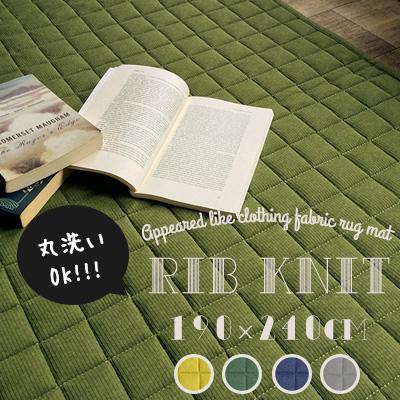 maison de rave メゾンドレーブ ラグ ラグマット マット カーペット 絨毯 じゅうたん おしゃれ リブニット 洗える ウォッシャブル キルトラグ グリーン グレー 床暖房対応 滑りにくい 北欧 neore / リブニット 190×240cm