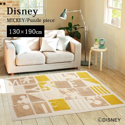 ラグ ラグマットリビング カーペット 絨毯 防ダニ 床暖房対応 日本製 シンプル ディズニー disney スミノエ おしゃれ neore / MICKEY (ミッキー) パズルピースラグ 130×190cm