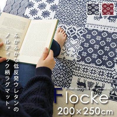 ラグ ラグマット カーペット 絨毯 おしゃれ 低反発ウレタン 撥水加工 HOT床暖房対応 ノルディック調 北欧 あったか 送料無料 neore / フロッケ 200×250cm