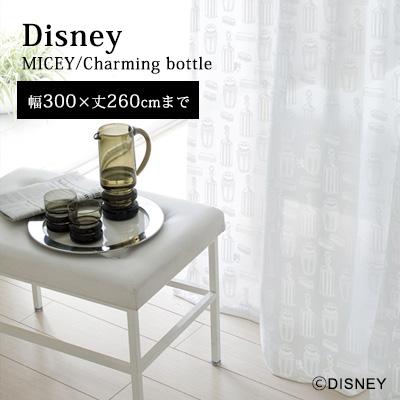 【Disney HOME Series】 カーテン レース オーダー 1.5倍ヒダ ウォッシャブル ディズニー 日本製 【Disneyzone】 neore / 【ミッキー チャーミングボトル】イージーオーダー レースカーテン【幅201~300×丈1~260cm】
