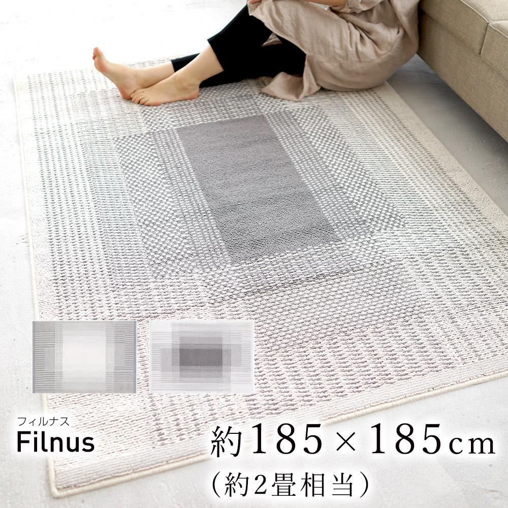 ラグ ラグマット 防ダニ ノンスリップ すべり止め 加工 カーペット 絨毯 リビングマット おしゃれ 日本製 国産 グレー シンプル ナチュラル スミノエ 北欧 neore / フィルナス 185×185cm