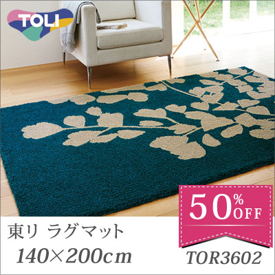 50%OFFセール ラグ ラグマット カーペット 絨毯 TOR3602 140×200cm 東リ リビング 北欧 防ダニ モダン 日本製 送料無料 ホットカーペット対応 ラグカーペット 防ダニ マット neore