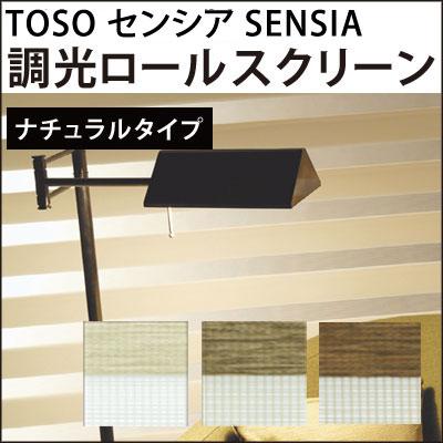 調光ロールスクリーン オーダー TOSO SENSIA カーテンレール 取り付け可能 調光ロールスクリーン ブラインド ロールスクリーン neore / センシア ナチュラルタイプ