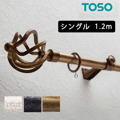 カーテンレール 装飾レール TOSO トーソー おしゃれ アンティーク クラシカル シンプル リビング neore / クラスト19 ブラケットスルータイプ シングル 1.2m