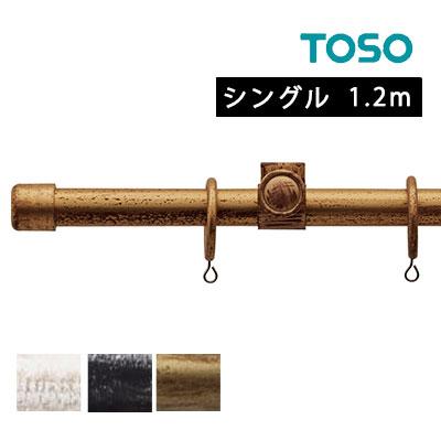 カーテンレール 装飾レール TOSO トーソー おしゃれ アンティーク クラシカル シンプル リビング neore / クラスト19 ブラケットスルータイプ シングル 1.2m プレーンキャップ