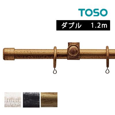 カーテンレール 装飾レール TOSO トーソー おしゃれ アンティーク クラシカル シンプル リビング neore / クラスト19 ブラケットスルータイプ ダブル 1.2m