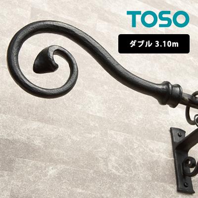 カーテンレール TOSO トーソー 装飾レール アイアン 正面 おしゃれ neore / アート・スミス ダブル 3.10m