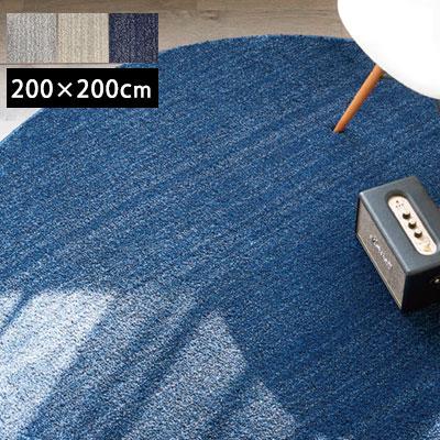 ラグ カーペット ラグマット シャギーラグ ホットカーペット対応 グレー オーダーカーペット 日本製 国産 防炎 抗菌 防ダニ 遮音 ホルムアルデビド 制電 オーダー 絨毯 新生活 neore / YESカーペット アスユニオン 200×200cm