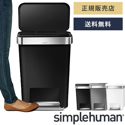 【日本正規販売店】simple human (シンプルヒューマン) ゴミ箱 ダストボックス ステップカン ごみばこ 正規品 おしゃれ 送料無料 neore / (シンプルヒューマン) レクタンギュラーステップダストボックス 45L(プラスチック)