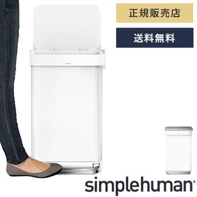 【日本正規販売店】simple human (シンプルヒューマン) ゴミ箱 ダストボックス ステップカン ごみばこ 正規品 おしゃれ 送料無料 neore / (シンプルヒューマン) レクタンギュラーステップダストボックス 45L(CW2027)