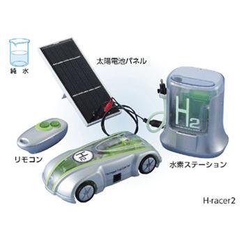【2018?新作】 ケニス 燃料電池自動車 H-racer2(ラジコンタイプ)(1-123-0540) ケニス 水素燃料自動車が体験できます 燃料電池自動車。※お取り寄せ商品です。, ウールと天然素材のお店 ハグラー:271b7190 --- canoncity.azurewebsites.net