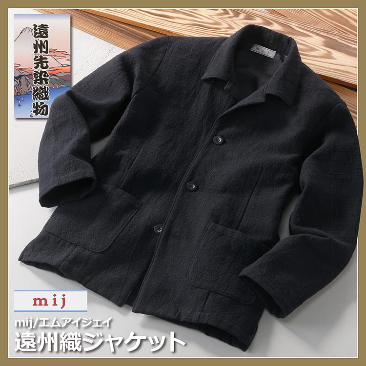 期間限定 mij/エムアイジェイ 遠州織ジャケット(NT-0004)  「紳士 メンズ ジャケット」