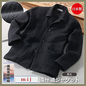 送料無料  【2018 春夏モデル】mij/エムアイジェイ 遠州織ジャケット(NT-0004)