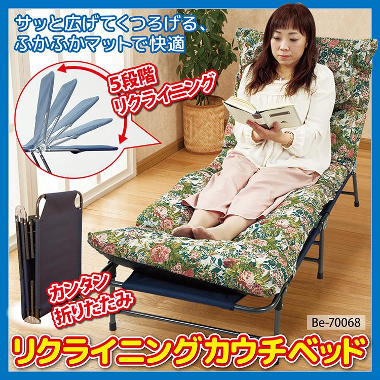 【直送料コミ】リクライニングカウチベッド(ゴブラン柄)折りたたむと最小15センチ、パッと広げてすぐに使える楽々移動で風通しの良い涼しい場所で快適にくつろげる