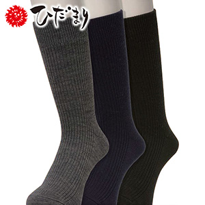 健康肌着 ひだまり ダブルソックス3足組 紳士用+婦人用セット  「 ひだまり 健康肌着 日本製 ソックス 靴下 冬用 セット 送料無料」