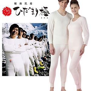 送料無料 健康肌着 ひだまり 極(きわみ)3Lサイズ【上下セット】   男女兼用  「 ひだまり 紳士用 婦人用  日本製 防寒肌着 機能性インナー 衣料 健康 ファッション 軽くて薄くて暖かい 」