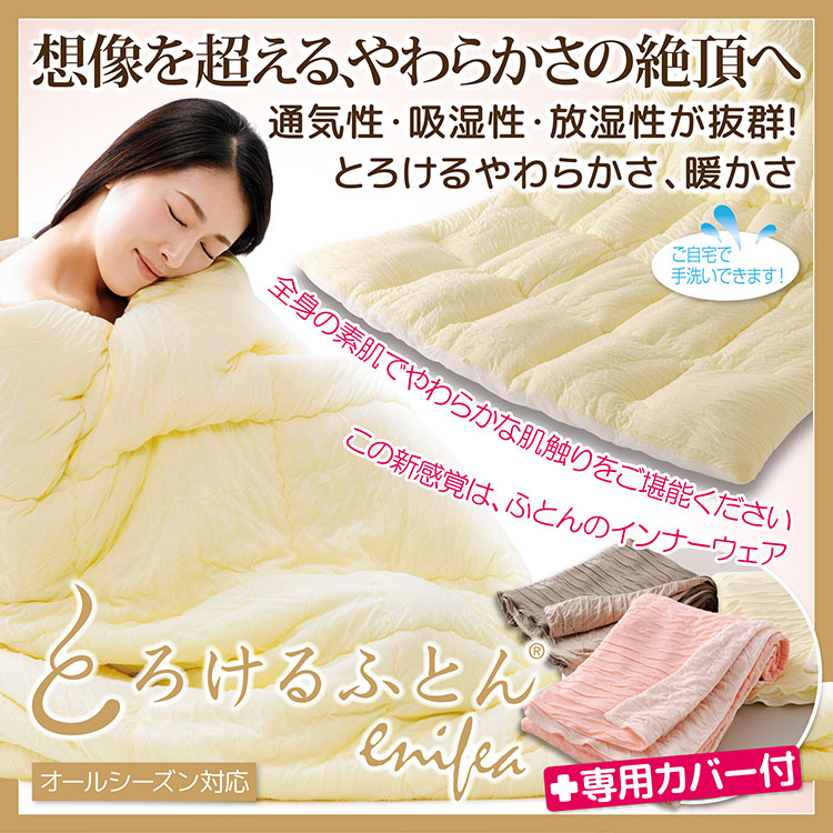 日本製 とろけるふとん®enifea(イニフィー)肌掛けふとん&掛けカバーセット ダブル  とろけるふとん®の感触を損なわない、専用カバーを付けました ぜひ素肌でやわらかな肌触りをご堪能ください