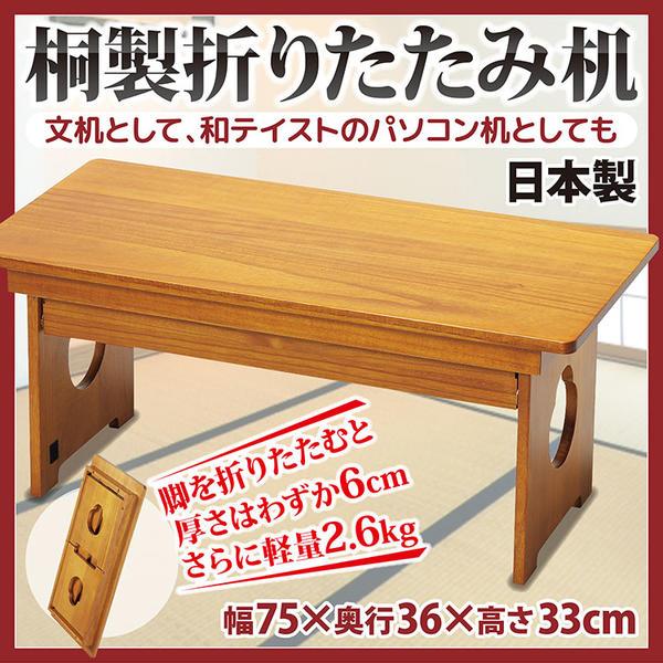 日本製 桐製折りたたみ机 脚をたたむと6cm、桐製なので重さ2.6kgと移動も軽々文机・和室のパソコン机・電話やFAXの置台としても最適
