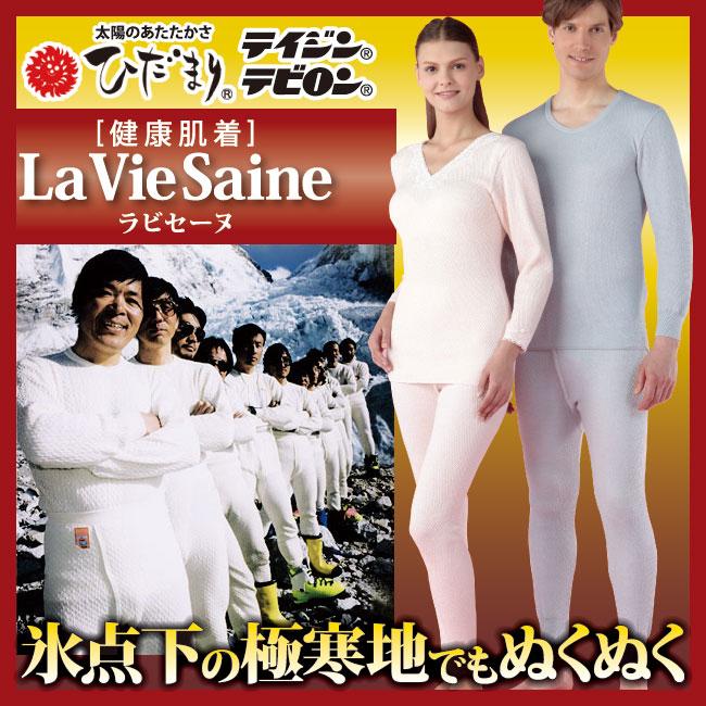 ひだまり健康肌着 La Vie Saine(ラビセーヌ)【上下セット】 S~LL 男女兼用  「 ラビセーヌ 紳士用 婦人用  日本製 防寒肌着 機能性インナー 衣料 健康 ファッション 軽くて薄くて暖かい 」