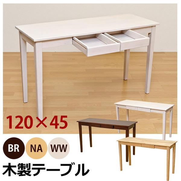 期間限定 【ぬくもりのある天然木】木製テーブル(デスク) 120x45   木製テーブル デスク フリーテーブル